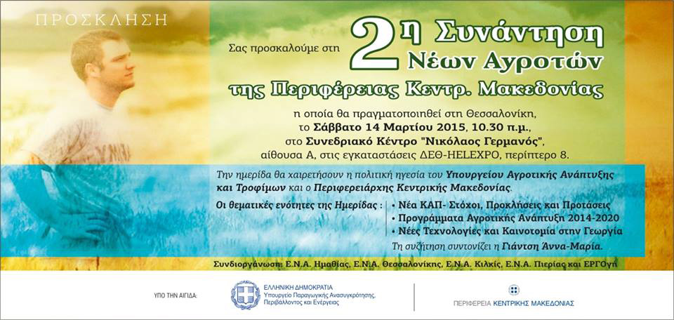 2η Συνάντηση Νέων Αγροτών της Κεντρικής Μακεδονίας