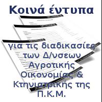 Κοινά Έντυπα της Γενικής Διεύθυνση Περιφερειακής Οικονομίας & Κτηνιατρικής ΠΚΜ