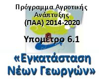 """Υπομέτρο 6.1 """"Εγκατάσταση Νέων Γεωργών"""" ΠΑΑ 2014-2020"""