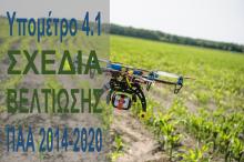 Πρόσκληση εκδήλωσης ενδιαφέροντος για την υποβολή προτάσεων στο Υπομέτρο 4.1 «Στήριξη για επενδύσεις σε γεωργικές εκμεταλλεύσεις» του Προγράμματος Αγροτικής Ανάπτυξης (ΠΑΑ) της Ελλάδας 2014-2020