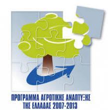 Ενεργοποίηση της ρήτρας αναθεώρησης δικαιούχων του Μέτρου 214 του ΠΑΑ 2007-2013
